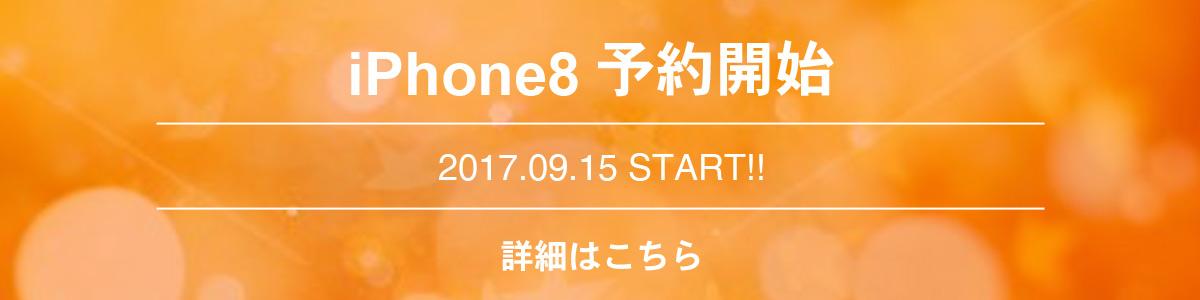 iPhone8予約開始