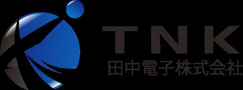 田中電子株式会社
